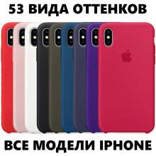 Чехол iPhone 11 – Silicone Case (53 Цвета)
