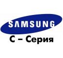 Samsung Galaxy C – Серия