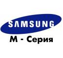 Samsung Galaxy M – Серия