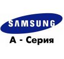 Samsung Galaxy A – Серия