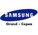 Samsung Galaxy Grand – Серия