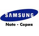 Samsung Galaxy Note – Серия
