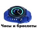 Умные часы и браслеты Samsung