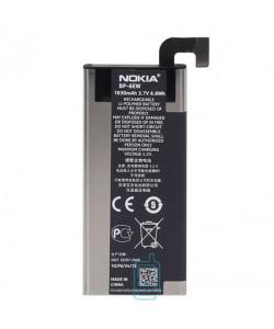 Аккумулятор Nokia BP-6EW 1830 mAh Lumia 900 AAAA/Original тех.пакет
