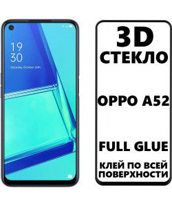 3D Стекло Oppo A52 (2020) – Full Glue (полный клей)