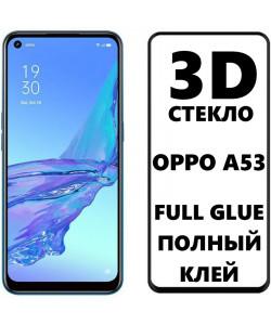 3D Стекло Oppo A53 (2020) – Full Glue (полный клей)