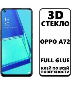 3D Стекло Oppo A72 (2020) – Full Glue (полный клей)