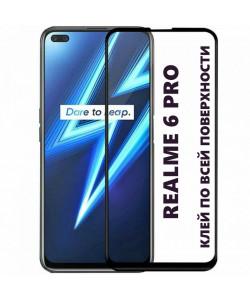 3D Стекло Realme 6 Pro – Full Glue (полный клей)