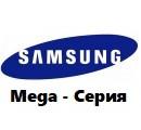 Samsung Mega – Серия